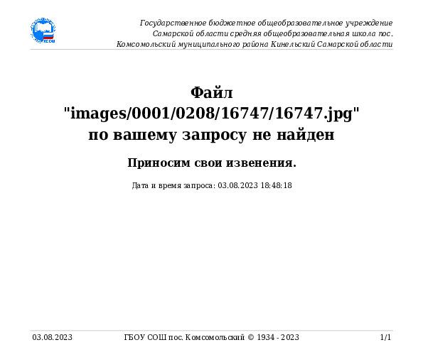 «Космический юмор» на занятии МАШ | ГБОУ СОШ п. Комсомольский