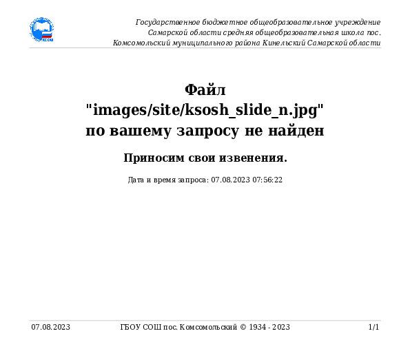 Новости администрации | ГБОУ СОШ п. Комсомольский